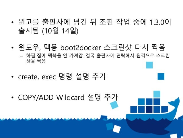 가장 빨리 만나는 Docker 출간 후기 Slide 3