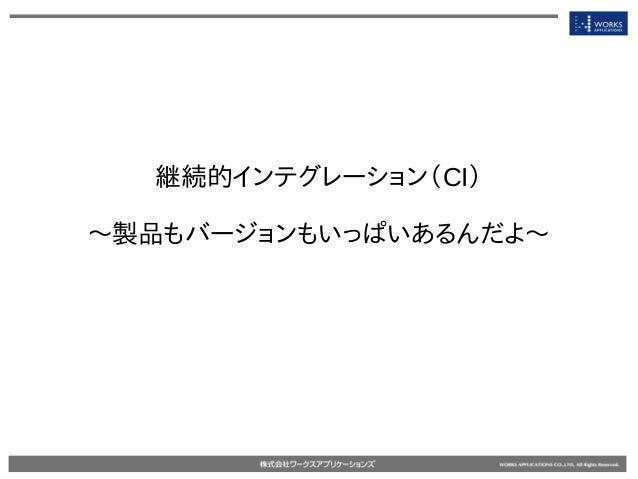 継続的インテグレーション(CI) 〜製品もバージョンもいっぱいあるんだよ〜