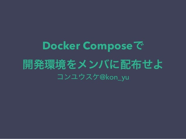 Docker Compose @kon_yu