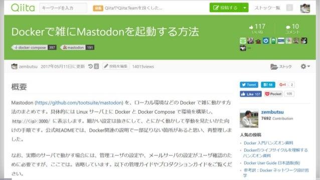 Docker ComposeでMastodonが必要なものを梱包する話 Slide 3