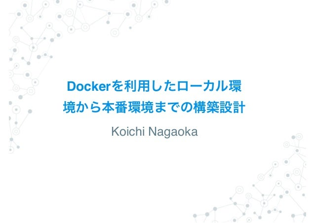 Docker Koichi Nagaoka