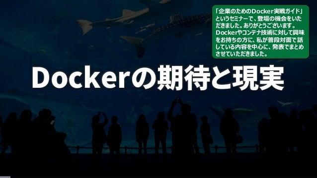 Dockerの期待と現実~Docker都市伝説はなぜ生まれるのか~ Slide 3