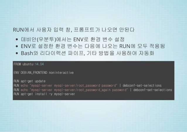 Dockerfile과 Bash