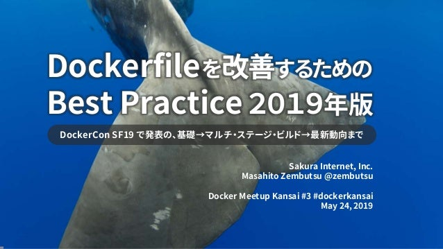 DockerCon SF19 で発表の、基礎→マルチ・ステージ・ビルド→最新動向まで Sakura Internet, Inc. Masahito Zembutsu @zembutsu Docker Meetup Kansai #3 #dock...