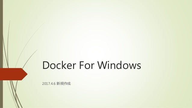 Docker For Windows 2017.4.6 新規作成