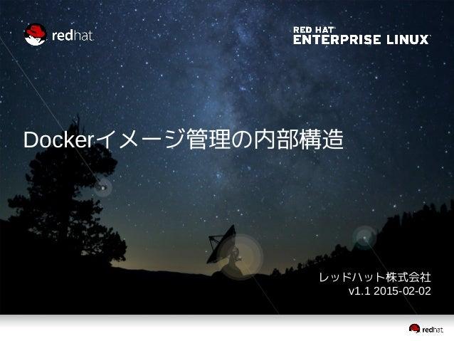 Dockerイメージ管理の内部構造 レッドハット株式会社 v1.1 2015-02-02
