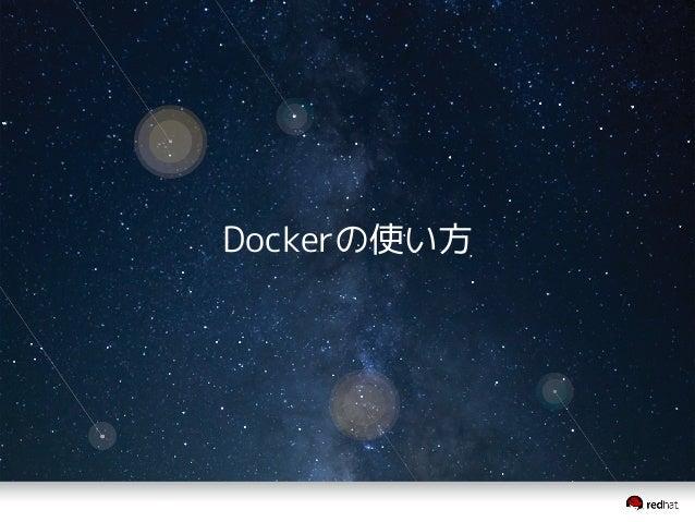 Dockerの使い方