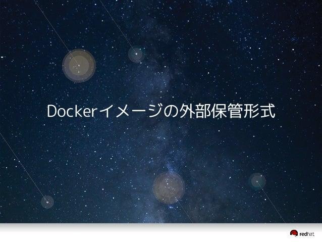 Dockerイメージの外部保管形式