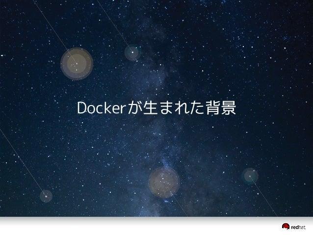Dockerが生まれた背景