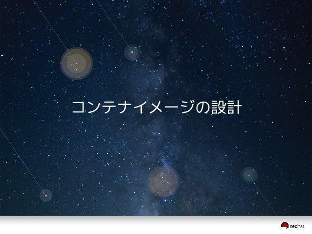 コンテナイメージの設計