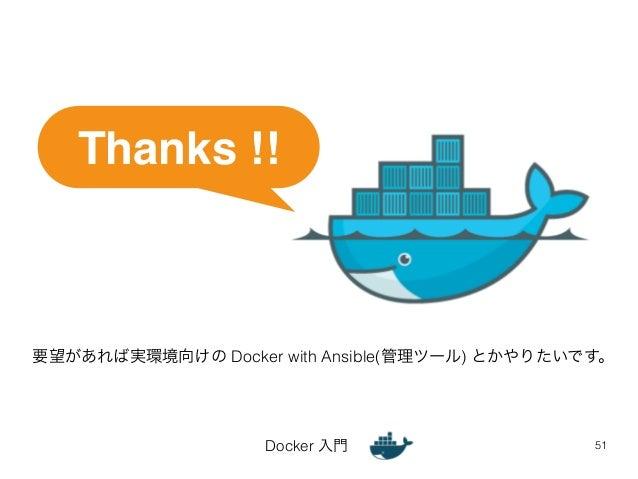 Thanks !!  要望があれば実環境向けの Docker with Ansible(管理ツール) とかやりたいです。  Docker 入門51