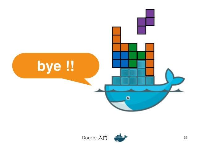 Docker 入門63  bye !!