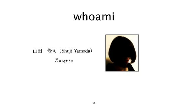 山田修司(Shuji Yamada) @uzyexe 2 whoami 2