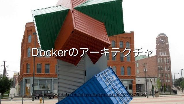 79 Dockerのアーキテクチャ https://www.flickr.com/photos/laughingsquid/5283377604/