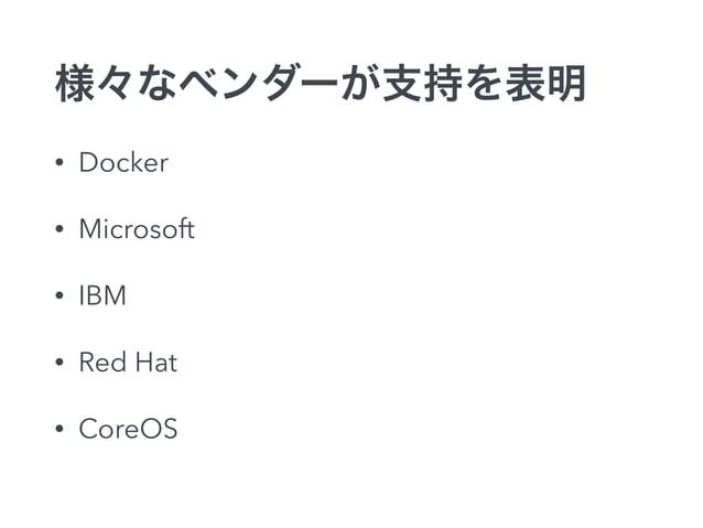 いろんな環境で使えます  • Google Compute Engine  • Microsoft Azure  • AWS  • Azure  • CoreOS  • vSphere  • Vagrant