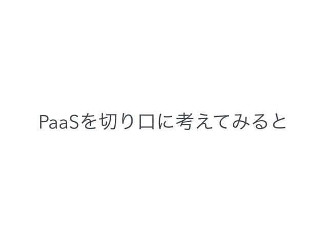 第1世代のPaaS  • 2007年~2010ごろまで  • プロプライエタリ  • 決め打ちの言語・フレームワーク・DB