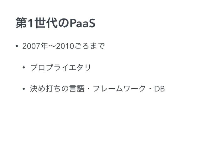 第2世代のPaaS  • 2011年~  • プロプライエタリ / オープン  • 様々な言語・フレームワーク・DB  • 仮想化技術をフル活用