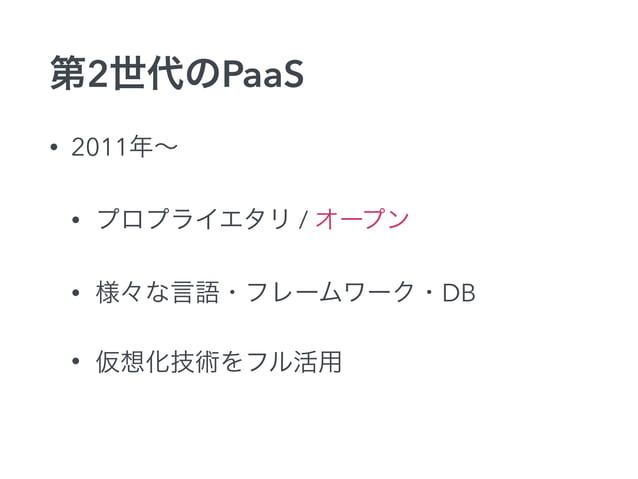 第3世代のPaaS  • 2014年~  • コンテナネイティブ  • どの環境でも、同じものが使える  • より早く、より柔軟に、よりオープンに