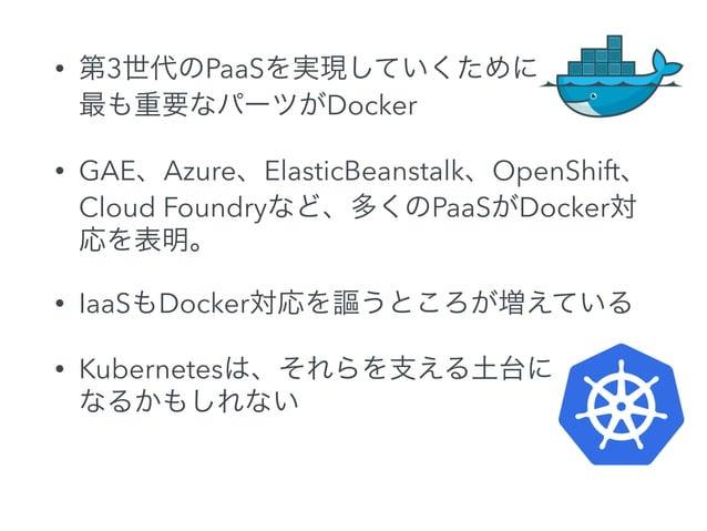 でも、未来は  どうなるか分からない  12月1日  CoreOSが独自のコンテナ実行基盤  Rocketを発表  12月4日  Dockerがマルチホストのコンテナ環  境構築/管理を行うツールを発表
