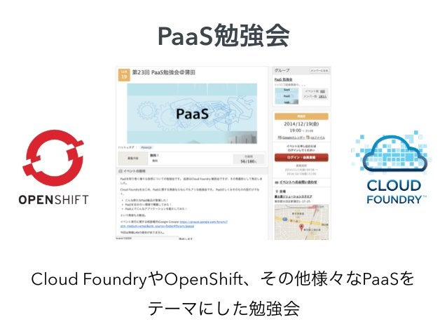 PaaS勉強会  第23回 PaaS勉強会@蒲田 12/19 19:00~  http://paas.connpass.com/event/10059/
