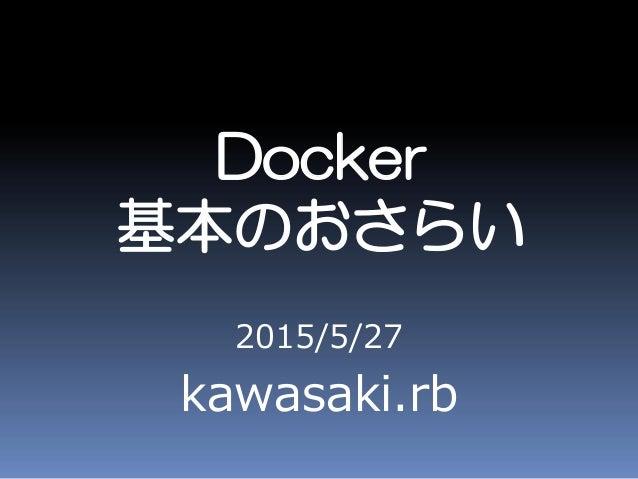 2015/5/27 kawasaki.rb Docker 基本のおさらい