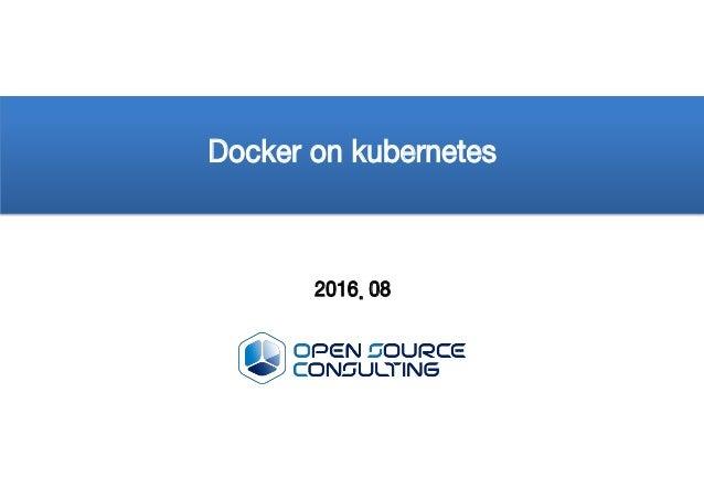 2016. 08 Docker on kubernetes