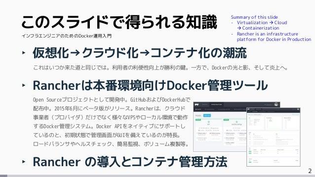 インフラエンジニアのためのRancherを使ったDocker運用入門 Slide 2