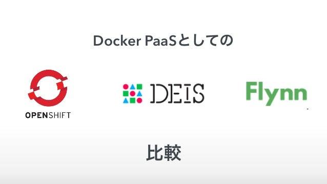 Docker PaaSとしての 比較