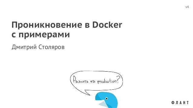 Дмитрий Столяров v4 Проникновение в Docker с примерами
