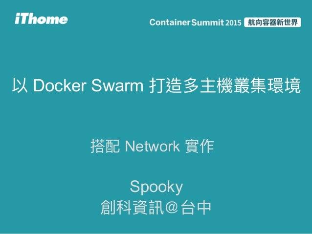 Docker Swarm Network Spooky