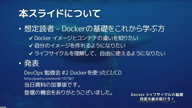 Dockerライフサイクルの基礎 地雷を踏み抜けろ! Slide 3