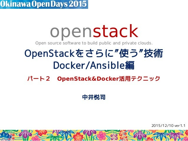 "OpenStackをさらに""使う""技術 Docker/Ansible編 パート2 OpenStack&Docker活用テクニック 中井悦司 openstackOpen source software to build public and pr..."