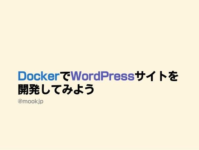 DockerでWordPressサイトを 開発してみよう @mookjp