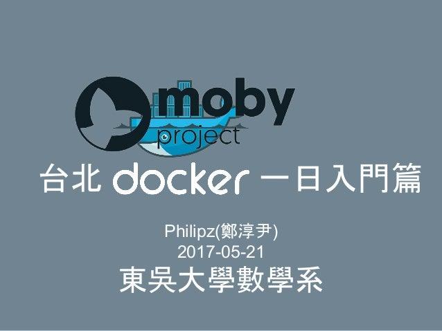 時代在變 Docker 要會:台北 Docker 一日入門篇