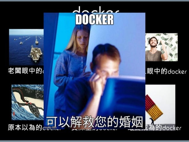 Docker 進階實務班
