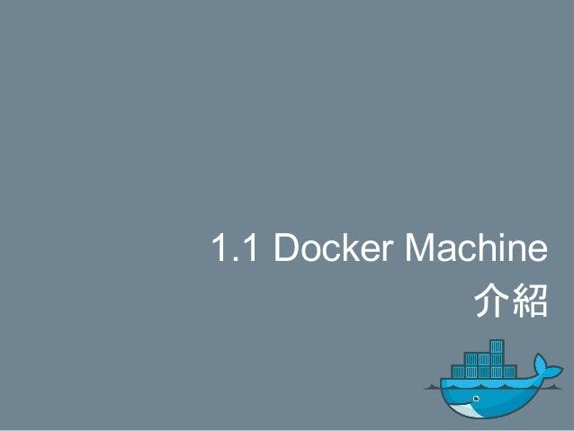1.1 Docker Machine 介紹