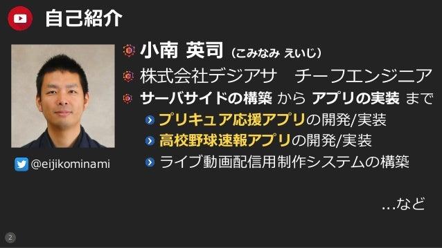 朝日放送グループにおける視聴者参加型コンテンツとライブ配信事例のご紹介  - 5G×ライブコンテンツ :5G時代の双方向コンテンツとは Slide 2
