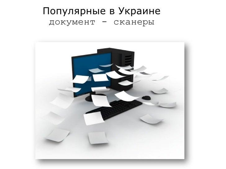 Популярные в Украине  документ - сканеры