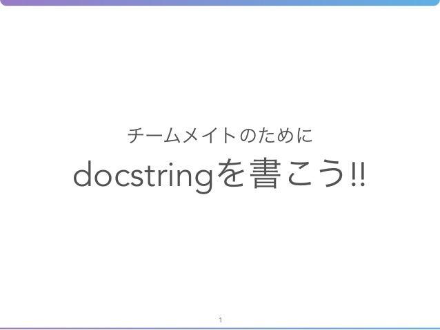 docstring !! !1