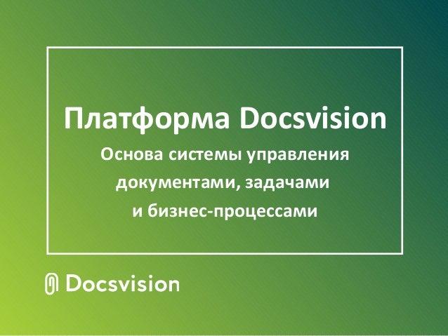 Платформа Docsvision Основа системы управления документами, задачами и бизнес-процессами