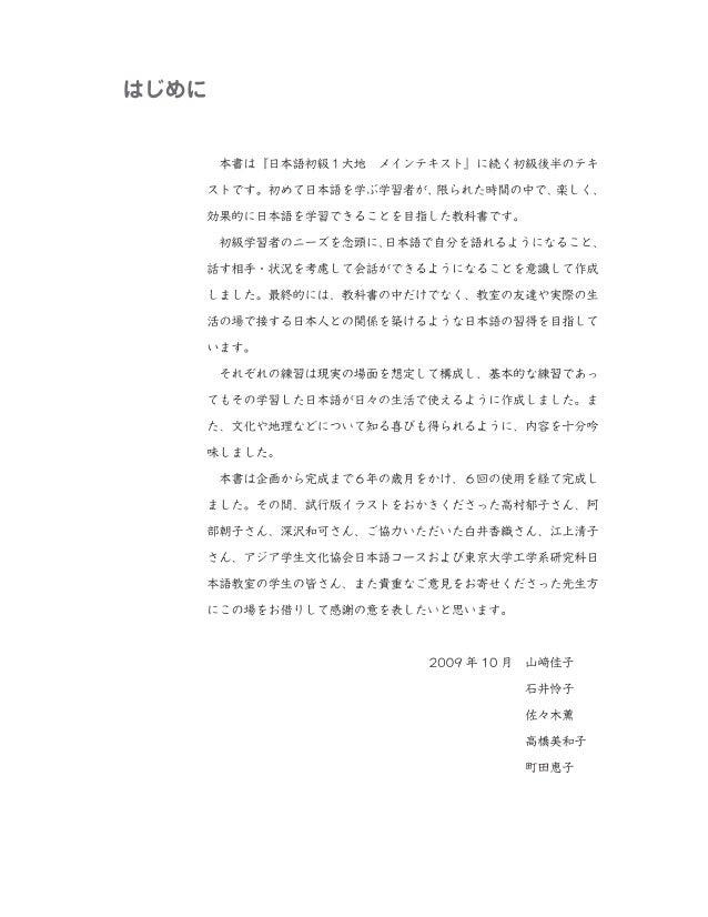 Đọc thử  Daichi giáo trình tiếng nhật tập 2
