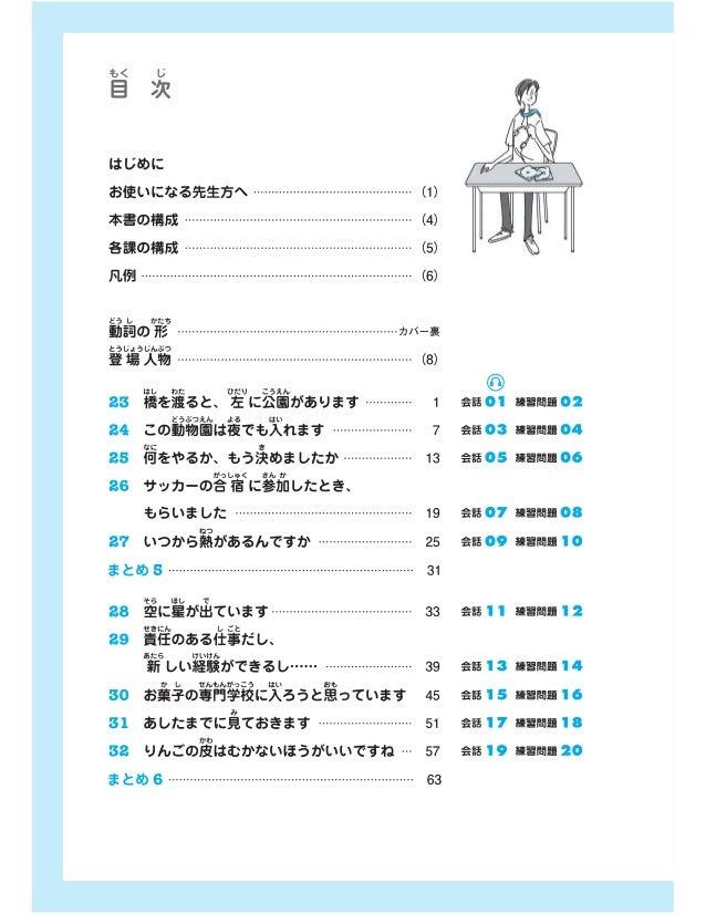 Đọc thử  Daichi giáo trình tiếng nhật tập 2 Slide 2