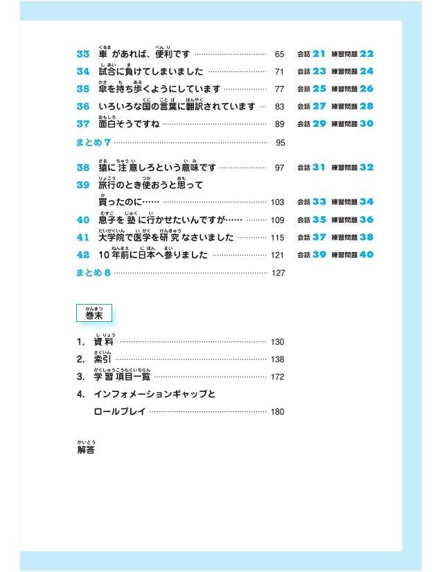 Đọc thử  Daichi giáo trình tiếng nhật tập 2 Slide 3