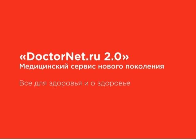 Doctor net ru_2_0