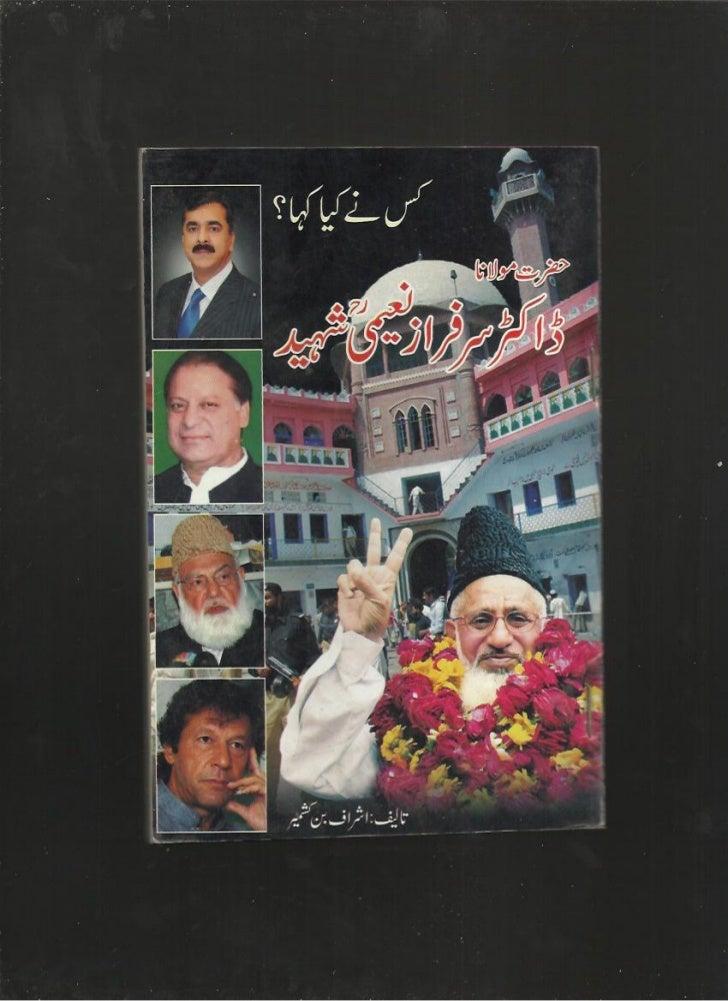 Doctor sarfraz naeemi shaheed