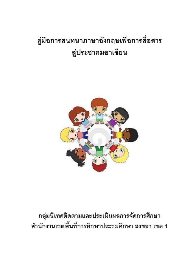 คูมือการสนทนาภาษาอังกฤษเพื่อการสื่อสาร สูประชาคมอาเซียน  กลุมนิเทศติดตามและประเมินผลการจัดการศึกษา สํานักงานเขตพื้นที่ก...