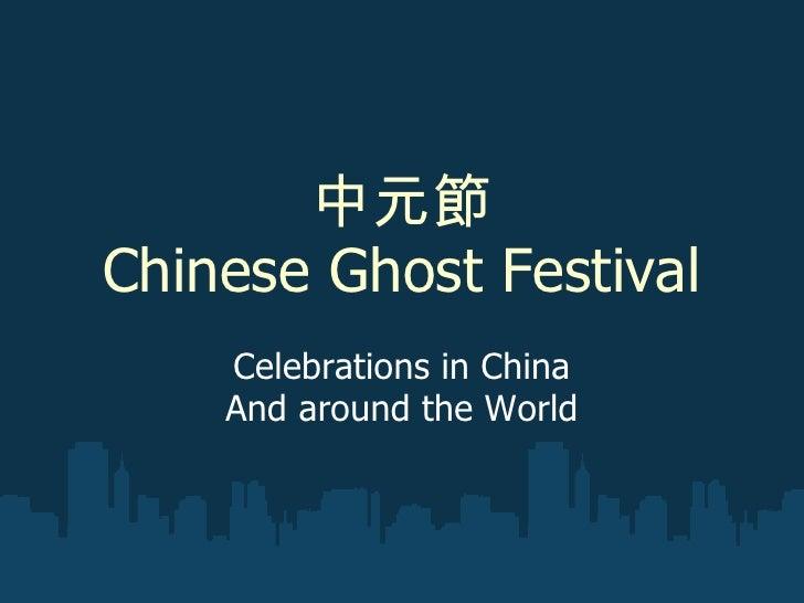 中元節 Chinese Ghost Festival Celebrations in China And around the World