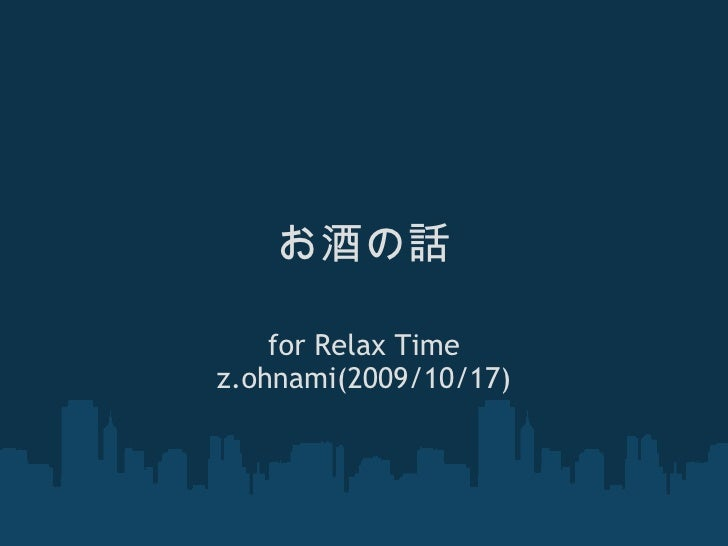 お酒の話 for Relax Time z.ohnami(2009/10/17)