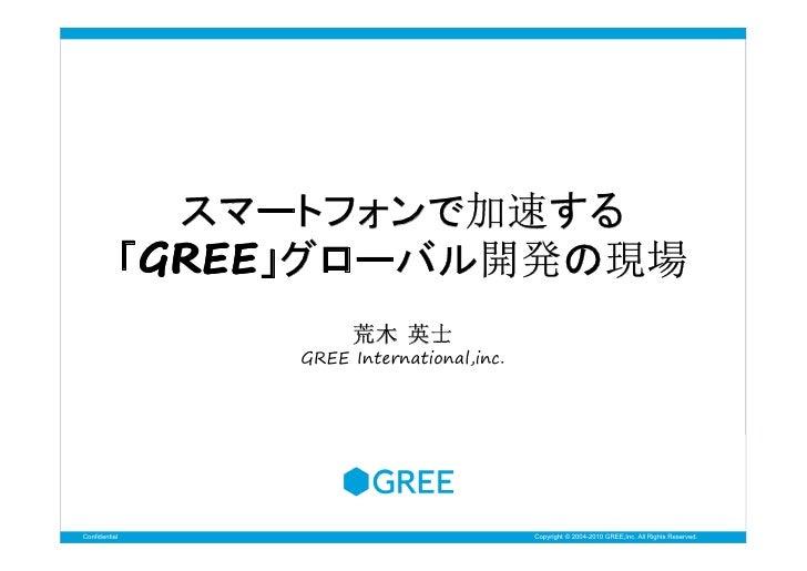 スマートフォンで加速する            GREE           「GREE            GREE」グローバル開発の現場                     荒木 英士                GREE Inte...