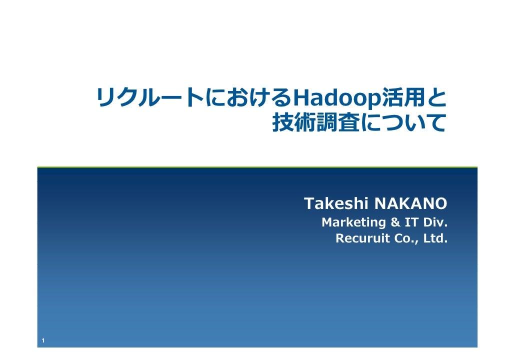 リクル トにおけるHadoop活⽤と    リクルートにおけるHadoop活⽤と            技術調査について              Takeshi NAKANO               Marketing & IT Div ...